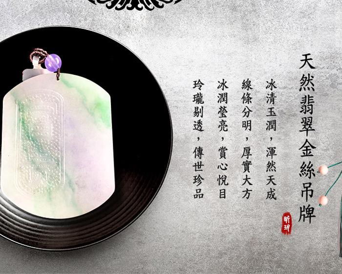 xinyuejade_banner700x560_02